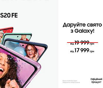 Знижка на Galaxy S20FE